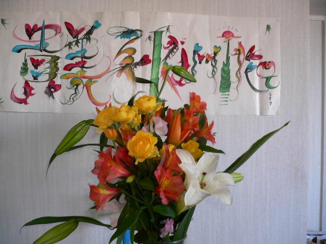 flower-letter